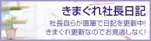 きまぐれ社長日記