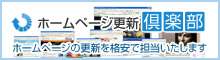 ホームページ更新倶楽部
